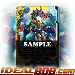 Meteorarms, Dragsolar [D-CBT01/0019EN RR (FOIL)] English