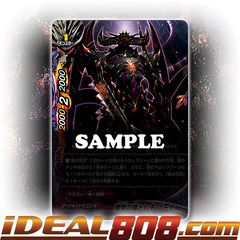 Spawn of the Demonic Dragon, Booze [D-CBT01/0015EN RR (FOIL)] English
