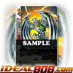 Steel Rending Wings, Bladewing Phoenix [D-CBT01/0013EN RR (FOIL)] English