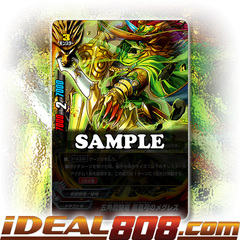 Fifth Omni Super Cavalry Dragon, Phoenix Bow Meglax [D-CBT01/0021EN R (FOIL)] English