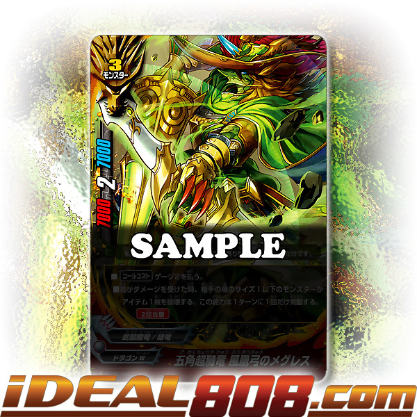 Fifth Omni Super Cavalry Dragon, Phoenix Bow Meglax [D-CBT01/0021EN R] English