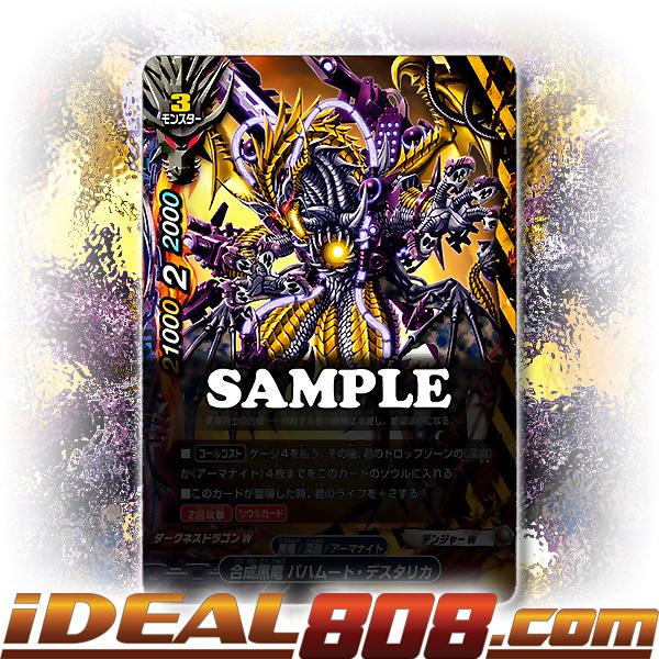 Composite Black Dragon, Bahamut Death Tallica [D-CBT01/0039EN R (FOIL)] English