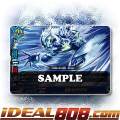 Water Demon, Katarakutes [D-CBT01/0036EN R] English