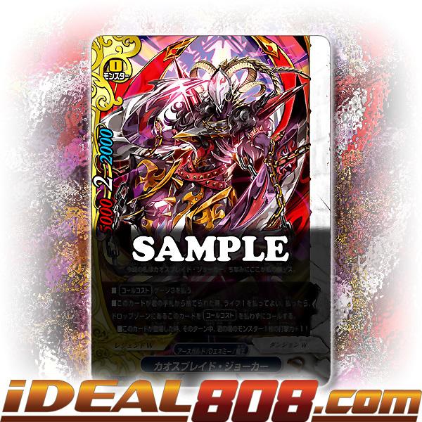 Chaos Blade, Joker [D-CBT01/0042EN R (FOIL)] English