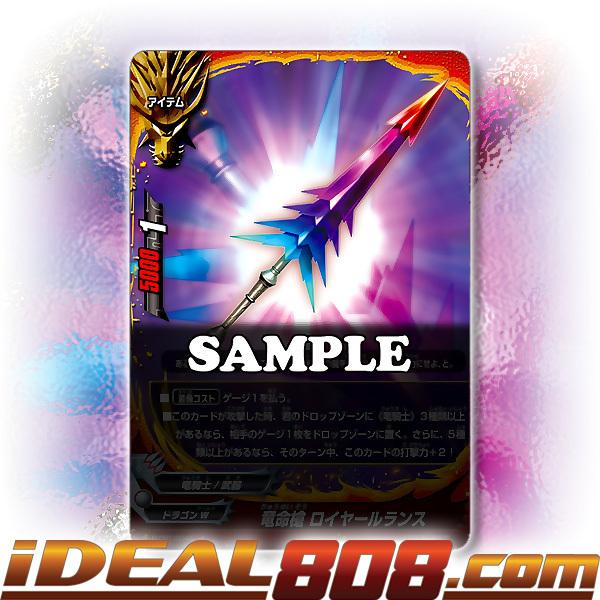 Dragon Life Spear Royal Lance D Cbt010045en U Foil English