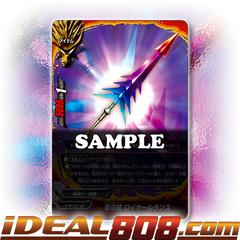 Dragon Life Spear, Royal Lance [D-CBT01/0045EN U] English