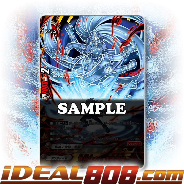 Invoke Impetuous Deity, Hibakara [D-CBT01/0048EN U (FOIL)] English