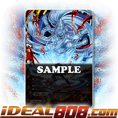 Invoke Impetuous Deity, Hibakara [D-CBT01/0048EN U (FOIL)] English