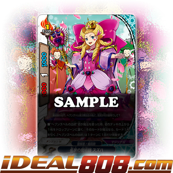 Noble Magician, Suzuha [D-CBT01/0041EN R (FOIL)] English