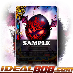 Retainer of the Demonic Dragon, Badegg [D-CBT01/0044EN U (FOIL)] English