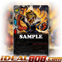 Chief of Roar, Howling Kiba [D-CBT01/0054EN U (FOIL)] English