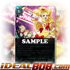 Great Spell, Amanosuzu Chance! [D-CBT01/0051EN U (FOIL)] English