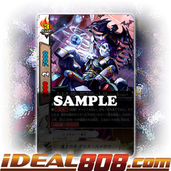 Son of the Demon Lord, Delis Highlow [D-CBT01/0057EN U] English