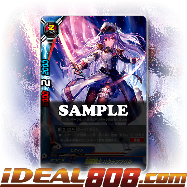 Uniform Warrior, Hakuran Frill [D-CBT01/0068EN U] English