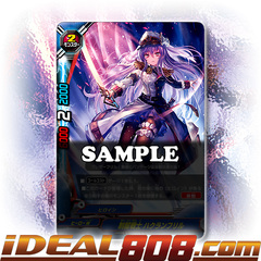 Uniform Warrior, Hakuran Frill [D-CBT01/0068EN U (FOIL)] English