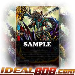 Rompire Dragon [D-CBT01/0075EN C (FOIL)] English