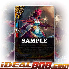Crimson Battler, Splendor Needle [D-CBT01/0074EN C] English