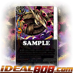 Synthetic Enemy, Deathgaze With a Hit [D-CBT01/0072EN U] English