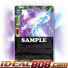 Blue Secret Katana, Zetsu [D-CBT01/0083EN C (FOIL)] English