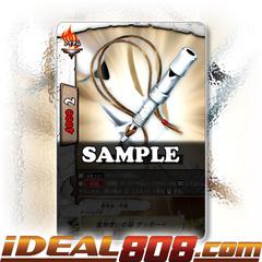 Magical Beast Tamer Flute, G'boy [D-CBT01/0089EN C] English