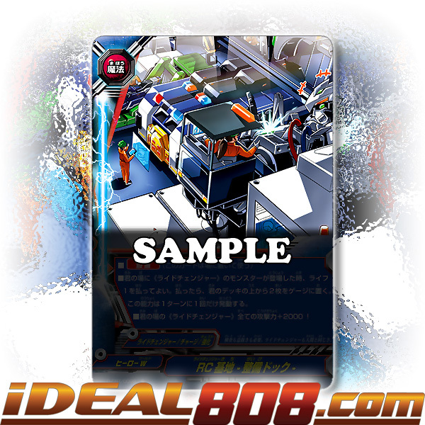 Ride-Changer Headquarters - Maintenance Dock [D-CBT01/0099EN C (FOIL)] English