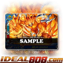 Flame Demon, Mega Ecliksys [D-CBT01/0100EN C] English