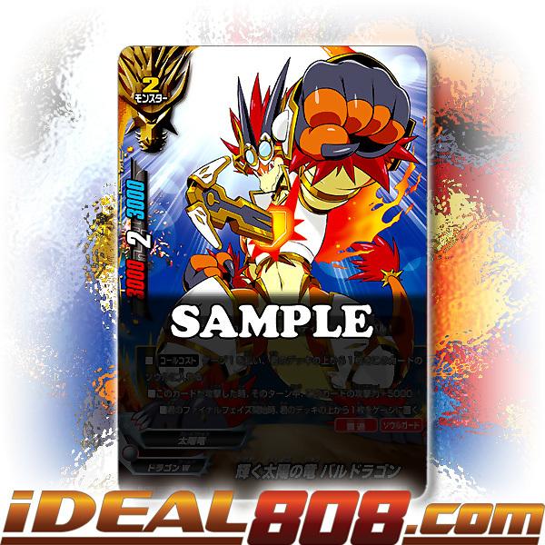 Shining Sun Dragon, Bal Dragon [D-CBT01/0108EN SECRET (FOIL)] English