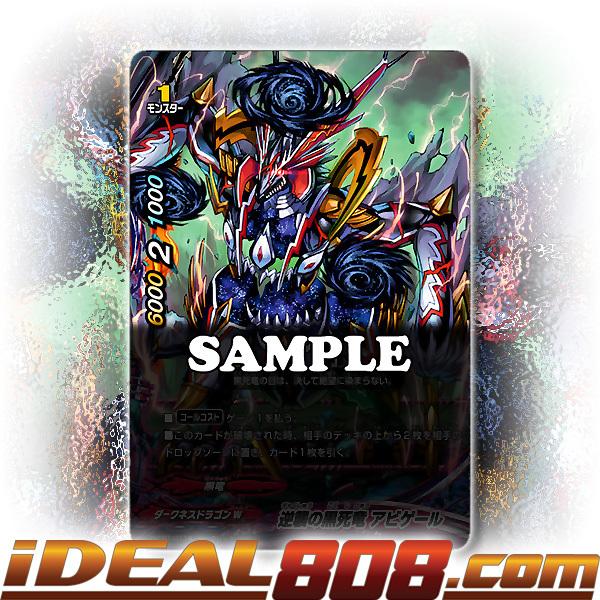 Black Death Dragon of Retaliation, Abygale [D-CBT01/0114EN SECRET (FOIL)] English