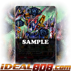 Black Death Dragon of Retaliation, Abygale [D-CBT01/0114EN SECRET (FOIL)] English