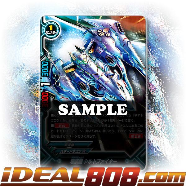 Dragonarms, Siltfighter [D-CBT01/0119EN SECRET] English