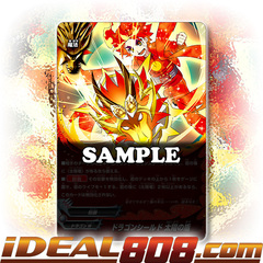 Sun Dragon Shield [D-CBT01/0111EN SECRET (FOIL)] English