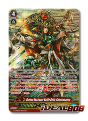 Dragon Destroyer Battle Deity, Kamususanoo - G-CHB02/S13EN - SP