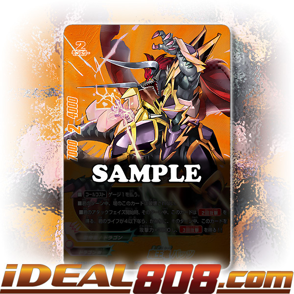Demon Lord Dragon, Batzz [X-BT01/BR01EN BR (Metallic Orange)] English