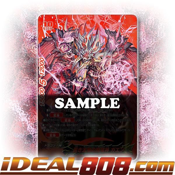 Demonic Dragon Deity of the Black Sun, Gaen [X-BT01/BR03EN BR (Metallic Red)] English