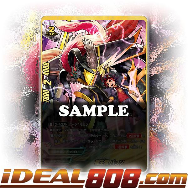 Demon Lord Dragon, Batzz [X-BT01/S001EN SP (FOIL)] English
