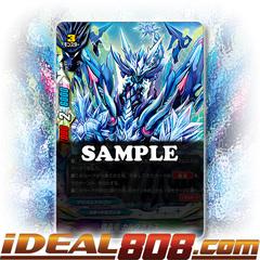 Blue Crystal Dragon, Kalvados [X-BT01/0016EN RR] English