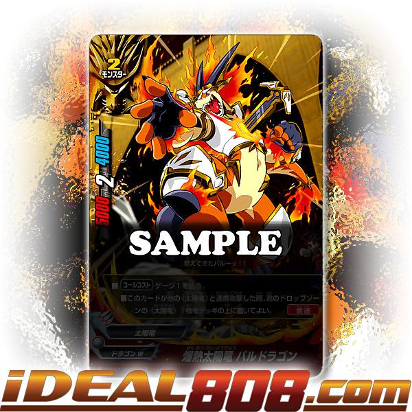 Explosive Sun Dragon, Bal Dragon [X-BT01/0022EN R] English