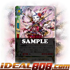 Blade Beast of Sixteenth Night, Crane Princess Ichimonji [X-BT01/0030EN R] English