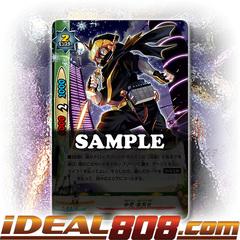 Middle-class Ninja, Hangetsumaru [X-BT01/0031EN R] English