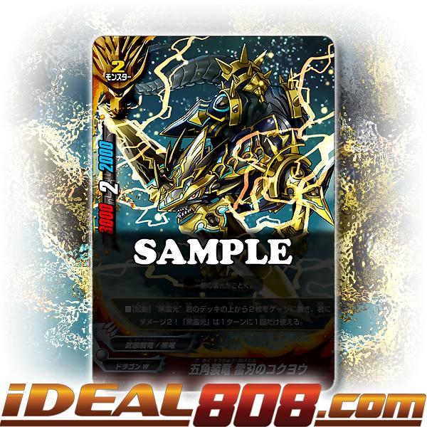 Fifth Omni Armored Dragon, Thunder Blade Kokuyo [X-BT01/0056EN U] English
