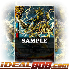 Fifth Omni Armored Dragon, Thunder Blade Kokuyo [X-BT01/0056EN U] English