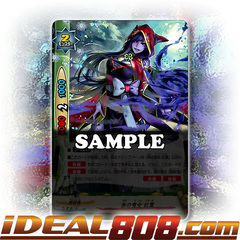 Red Lady Oni, Kureha [X-BT01/0064EN U] English