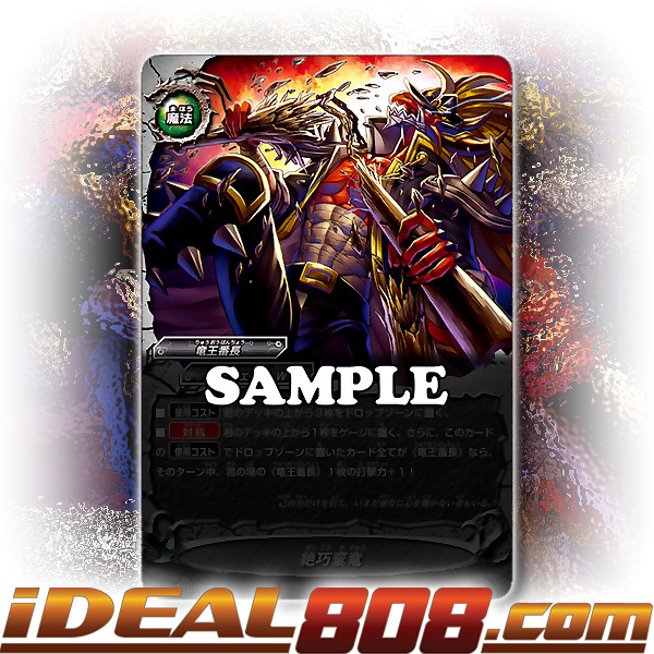 X-BT01//0117EN SECRET Buddyfight x 1 Arc Dragon Sword English Mint Future Card