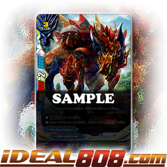 Black Crystal Dragon, Shao Xin [X-BT01/0077EN U] English