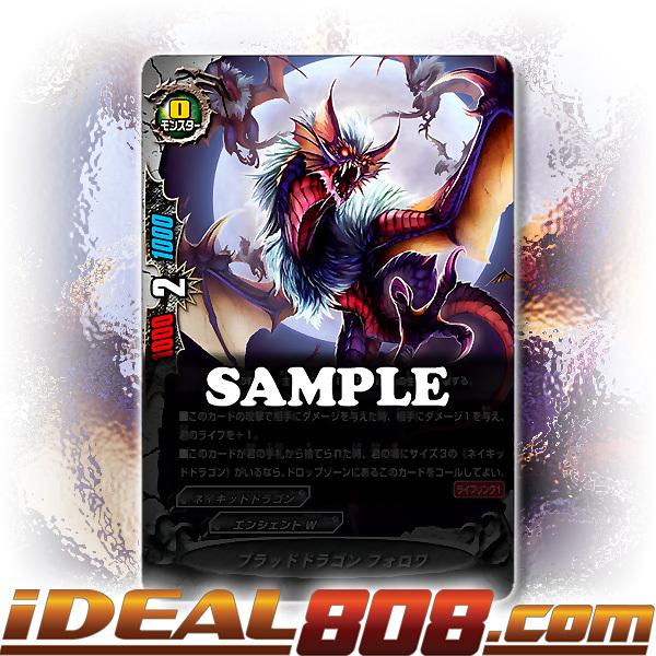 Blood Dragon, Follower [X-BT01/0100EN C] English