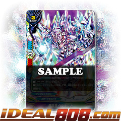 Shiny Crystal Dragon, Vermolt [X-BT01/0106EN C] English