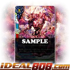 Pink Crystal Dragon, Rose [X-BT01/0108EN C] English