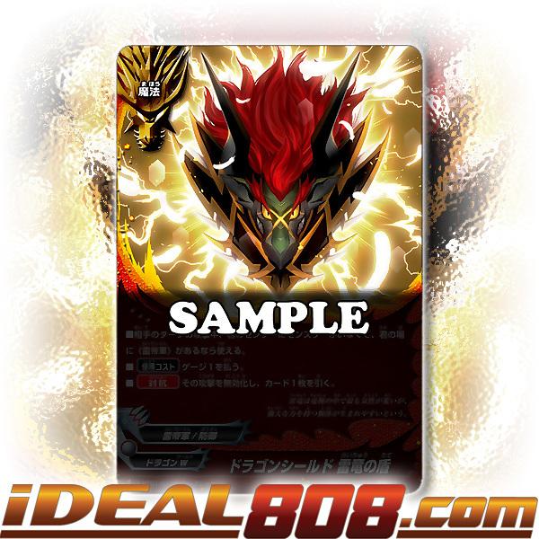 Arc Dragon Shield [X-BT01/0116EN SECRET] English