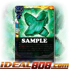 Emerald Spikes [X-BT01/0112EN C] English