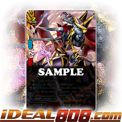 Demon Lord Dragon, Batzz [X-BT01/0114EN SECRET] English